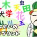 書き順もバッチリ!小学1年生の漢字の無料プリント
